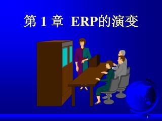 第  1  章   ERP 的演变