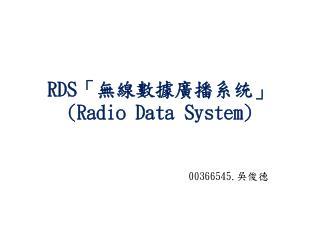 RDS 「無線數據廣播系统」 (Radio Data System )