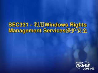 SEC331 - 利用 Windows Rights Management Services 保护安全