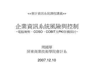 << 會計資訊系統課程講義 >> 企業資訊系統風險與控制 ~ 電腦舞弊、 COSO 、 COBIT 及 PKI 架構探討 ~