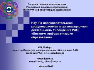 И.В. Роберт,  директор Института информатизации образования РАО, академик РАО, д.п.н., профессор