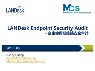 LANDesk Endpoint Security Audit                                    -  全生命周期终端安全审计