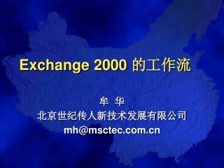 Exchange 2000  的工作流