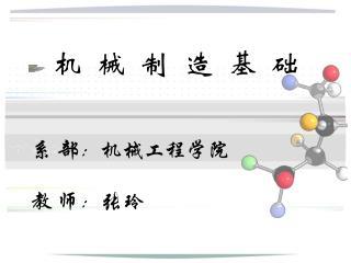 系 部:机械工程学院 教 师:张玲