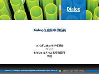 Dialog 在查新中的应用