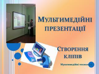 Мультимедійні презентації