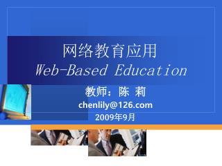 网络教育应用 Web-Based Education