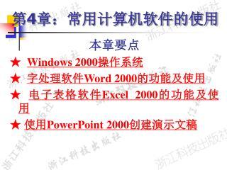 第 4 章:常用计算机软件的使用