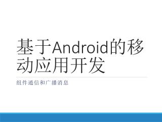 ?? Android ???????