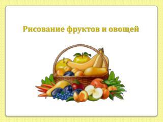 Рисование фруктов и овощей