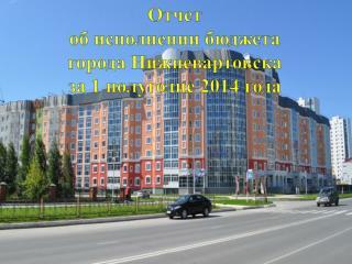 Отчет  об  исполнении  бюджета  города Нижневартовска  за 1 полугодие 2014 года