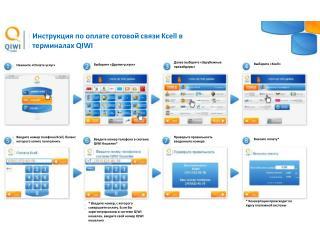 Инструкция по оплате сотовой связи  Kcell в терминалах  QIWI