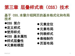 第三章 层叠样式表( CSS )技术