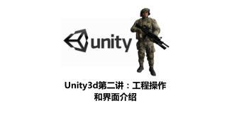 Unity3d 第二讲:工程 操作 和界面介绍