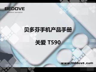 贝多芬手机产品手册   关爱  T590