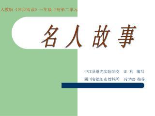 人教版 《 同步阅读 》 三年级上册第二单元