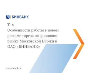 Т+2 Особенности работы в новом  режиме торгов на фондовом  рынке Московской Биржи в  ОАО «БИНБАНК»
