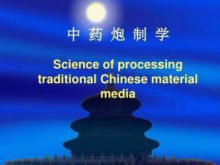 中 药 炮 制 学 Science of processing traditional Chinese material media