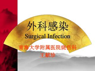 外科感染 Surgical Infection
