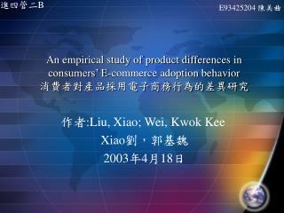 作者 :Liu, Xiao; Wei, Kwok Kee  Xiao 劉,郭基魏   2003 年 4 月 18 日