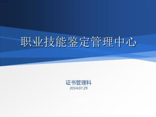 证书管理科 2014.07.29