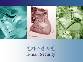 ???? ?? E-mail Security