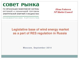 Legislative base of wind energy market  as a part of RES regulation in Russia