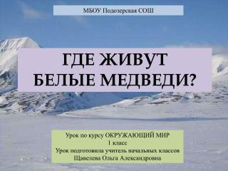 МБОУ  Подозерская  СОШ