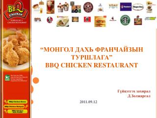 �?????? ???? ?????????? ????????� BBQ CHICKEN RESTAURANT