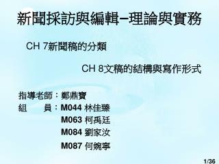 CH 7 新聞稿的分類