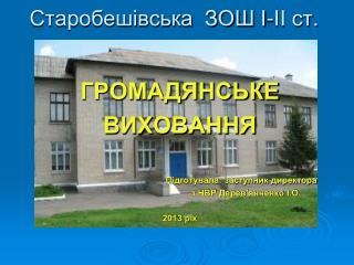 Старобешівська  ЗОШ І-ІІ ст.