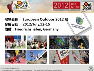 展覽名稱:  European Outdoor 2012  展 參展日期:  2012/July.12-15 地點: Friedrichshafen, Germany