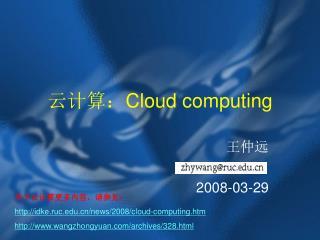 云计算: Cloud computing