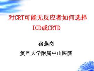对 CRT 可能无反应者如何选择 ICD 或 CRTD