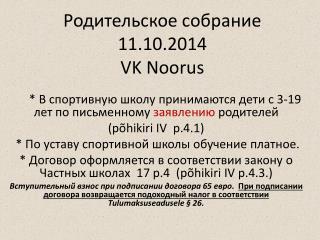 Родительское собрание 11.10.2014 VK Noorus