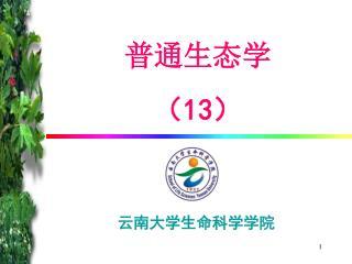 云南大学生命科学学院