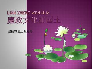 LIAN ZHENG WEN HUA 廉政文化在国土