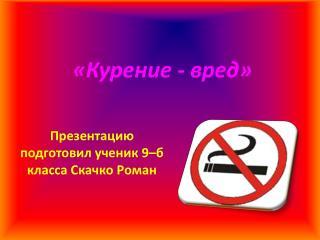 «Курение - вред»