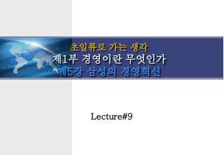 초일류로 가는 생각 제 1 부 경영이란 무엇인가 제 5 장 삼성의 경영혁신