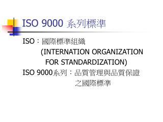 ISO 9000  系列標準