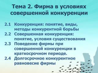Тема 2. Фирма в условиях совершенной конкуренции