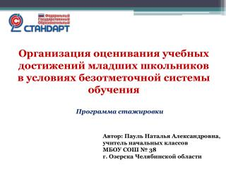 Организация оценивания учебных достижений младших школьников