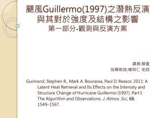 颶風 Guillermo(1997) 之 潛熱反演與其對於強度及結構之影響  第一部分 - 觀測與反演方案