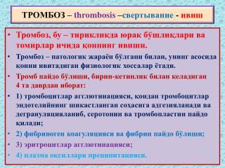 ТРОМБОЗ –  thrombosis  – свертывание  -  ивиш