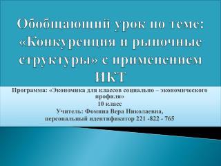 Обобщающий урок по теме: «Конкуренция и рыночные структуры » с применением ИКТ