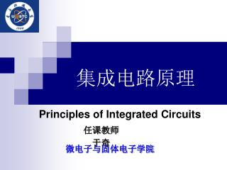 Principles of Integrated Circuits