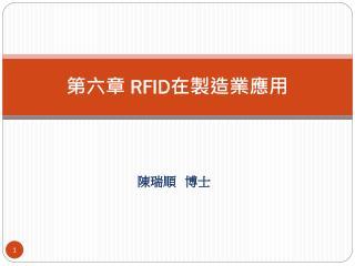 第六章  RFID 在製造業應用