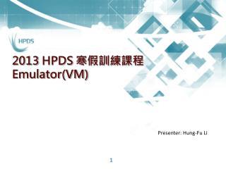 2013 HPDS  寒假訓練課程 Emulator(VM)