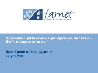 Устойчиво развитие на рибарските области  –  ЕФР, приоритетна ос 4
