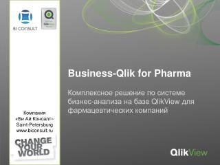 Комплексное решение по системе бизнес-анализа  на  базе  QlikView для  фармацевтических компаний